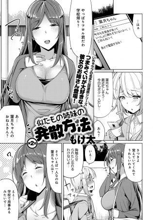 【エロ漫画】巨乳お姉さんがで潮吹きや騎乗位で快楽絶頂!【無料 エロ同人】
