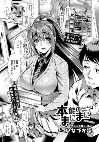 【エロ漫画】教え子の巨乳JKにパイズリやフェラチオをされ顔射ぶっかけ!【無料 エロ同人】