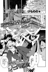 【エロ漫画】バニーガール姿の巨乳と貧乳ちっぱいなJKたちと逆レイプで3P中出し!【無料 エロ同人】