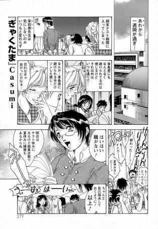 【エロ漫画】巨乳眼鏡っ子女教師が自分の彼氏とセックスをしている所を見てしまう!【無料 エロ同人】