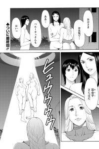 【エロ漫画】巨乳人妻熟女がセクロスで惑星の危機を回避させる!【無料 エロ同人】