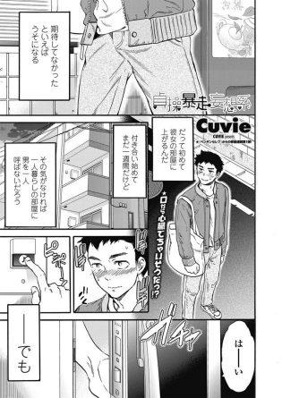 【エロ漫画】付き合い始めて一週間のエロ下着姿を見せても彼の反応がない!【無料 エロ同人】