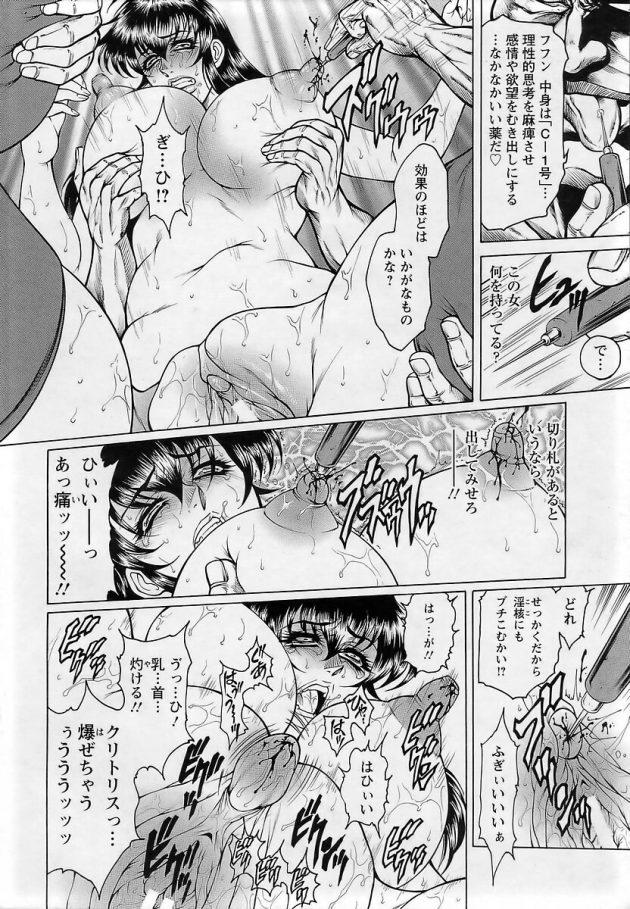 【エロ漫画】巨乳お姉さんが警備の男たちに拘束され2穴輪姦中出しセックス【無料 エロ同人】(220)