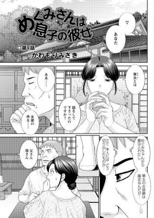 【エロ漫画】女装癖があり男の娘と放尿お漏らしさせ3P姉妹丼!【無料 エロ同人】