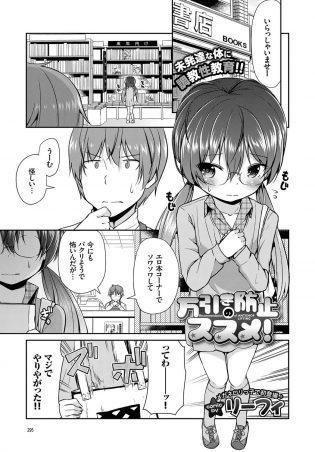 【エロ漫画】ロリ少女がエロ本コーナーで万引しようとしてるぞw【無料 エロ同人】