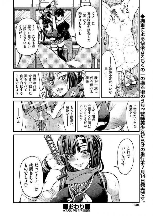 【井上よしひさ】 制服くノ一JK拷問 【COMIC 阿吽 2017年6月号】 (24)