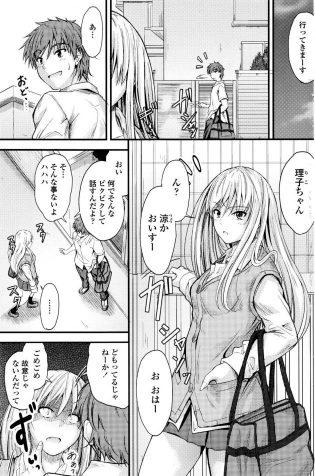 【エロ漫画】幼なじみのJKと久しぶりの再会で彼女に押し倒されイチャラブ中出しセックスへ!【無料 エロ同人】