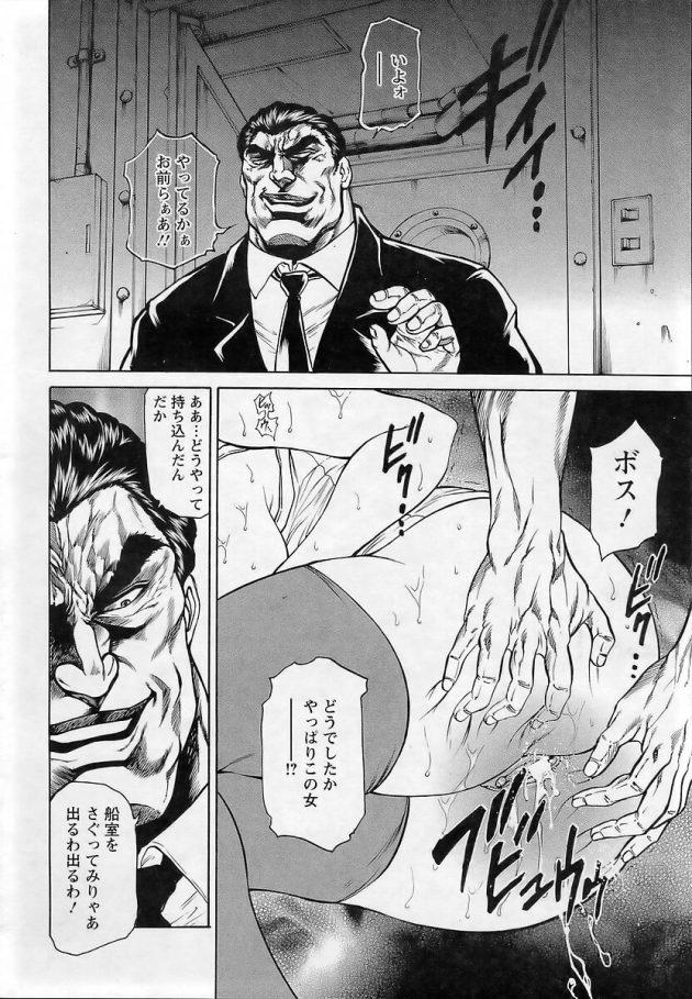 【エロ漫画】巨乳お姉さんが警備の男たちに拘束され2穴輪姦中出しセックス【無料 エロ同人】(206)