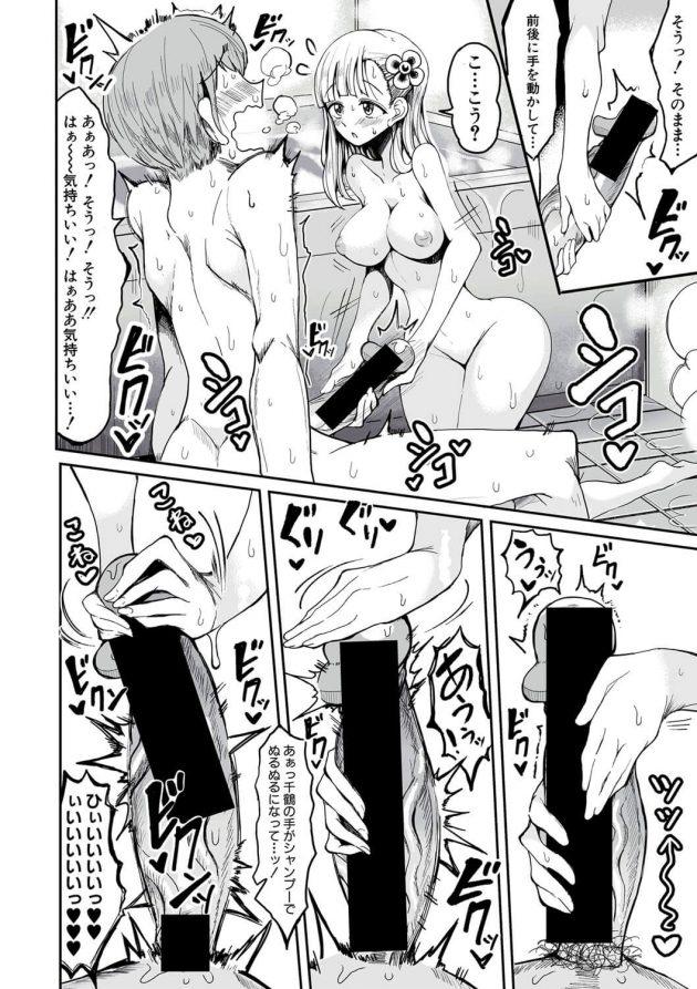 【エロ漫画】巨乳JKな彼女にお風呂で手コキでぶっかけ!【無料 エロ同人】(12)