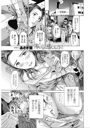 【エロ漫画】恋人の母親ローターを使い中出しセックス!【無料 エロ同人】