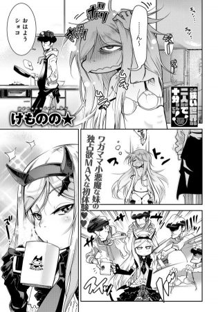 【エロ漫画】貧乳ちっぱいな妹が兄を取り戻そうとパイパンを見せつけフェラしちゃうぞ!【無料 エロ同人】