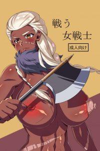 【エロ同人誌】斧を持って戦っている巨乳で筋肉娘な彼女などのフルカラーイラスト集だお!【無料 エロ漫画】