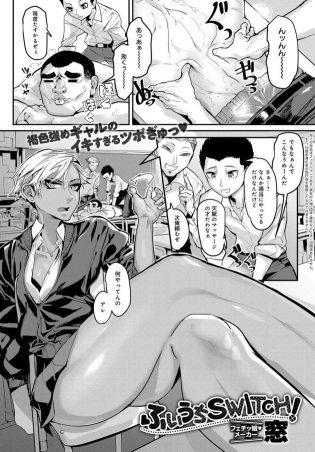 【エロ漫画】褐色黒ギャルJKに声を掛けらエロマッサージでイキまくりw【無料 エロ同人】