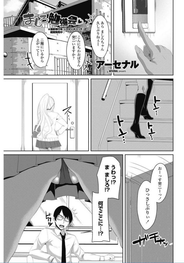【エロ漫画】巨乳な女の子は友人に弟の筆おろしをして欲しいと頼まれてちゃうぞ!【無料 エロ同人】
