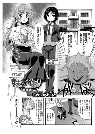 【エロ漫画】執事である女性と巨乳なお嬢様に見られながら3P中出しセックス【無料 エロ同人】