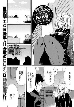 【エロ漫画】巨乳眼鏡っ子お姉さんが突然サキュバスに覚醒しそのまま姉弟で中出しセックス!【無料 エロ同人】
