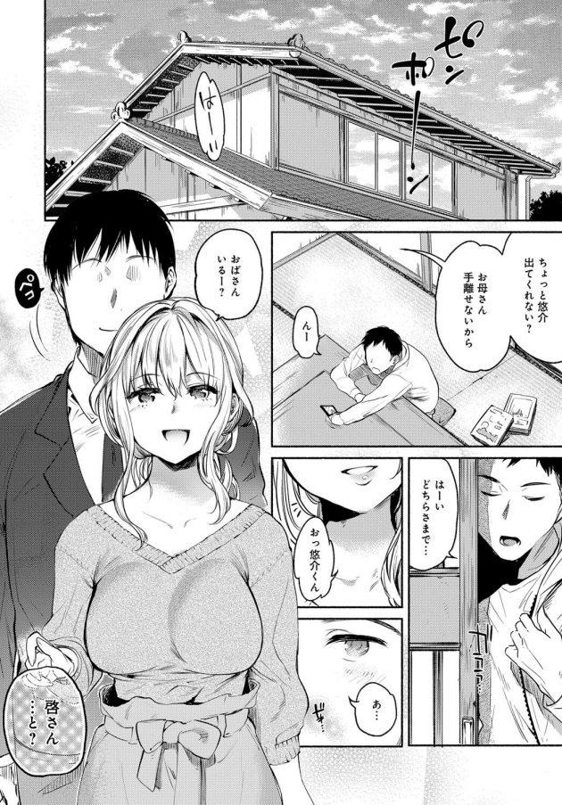 【エロ漫画】幼なじみの巨乳お姉さんがセックスをする所を見ながらオナニー【無料 エロ同人】(2)