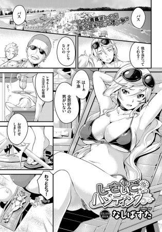 【エロ漫画】水着姿の巨乳お姉さんを海でナンパしたものの逆レイプされ野外青姦セックス!【無料 エロ同人】