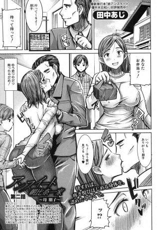【エロ漫画】預かっている男の子に突然拘束されローターやバイブを使われちゃうぞ【無料 エロ同人】