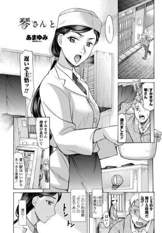 【エロ漫画】巨乳人妻な彼女が落ち込む男の子を慰めながらエロ展開w【無料 エロ同人】