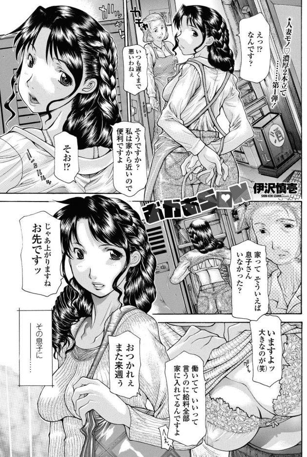 【エロ漫画】巨乳人妻な母親が母子近親相姦中出しセックスでイキまくりw【無料 エロ同人】(1)