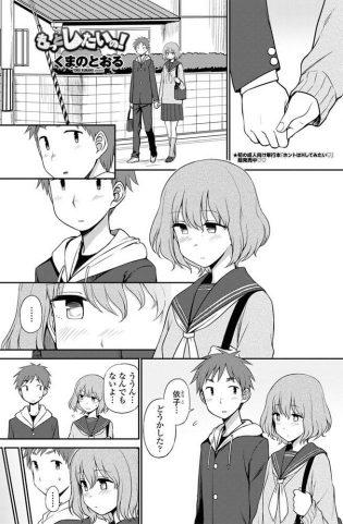 【エロ漫画】幼なじみだった男子と正常位やバックで着衣ハメイチャラブセックス!【無料 エロ同人】