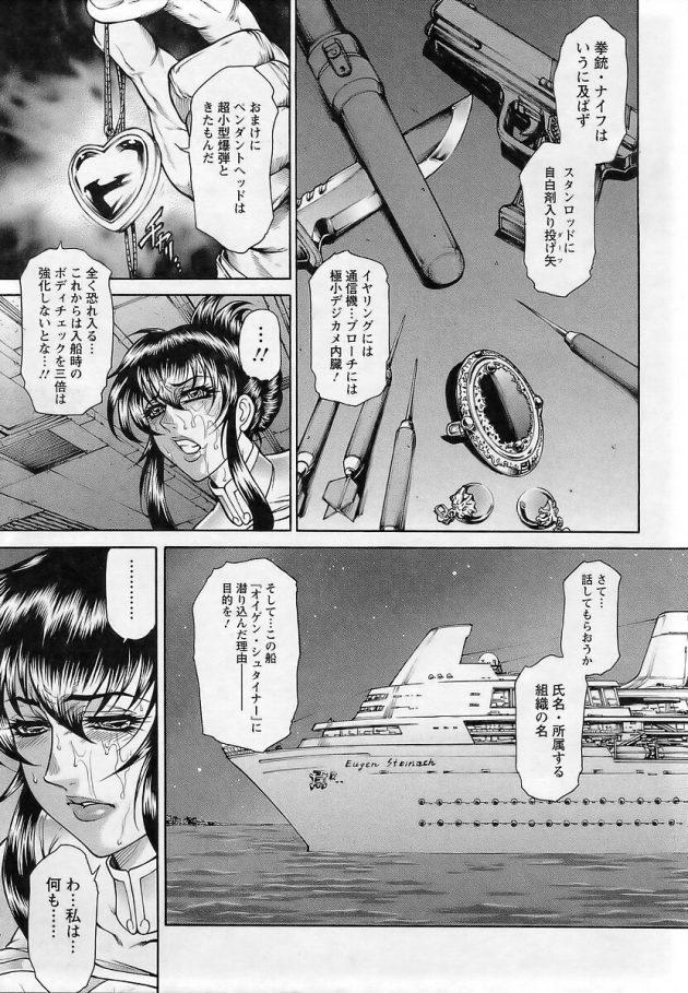 【エロ漫画】巨乳お姉さんが警備の男たちに拘束され2穴輪姦中出しセックス【無料 エロ同人】(207)