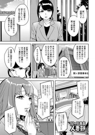 【エロ漫画】社長令嬢の巨乳人妻が2穴乱交中出しNTRセックスで快楽堕ち!【無料 エロ同人】