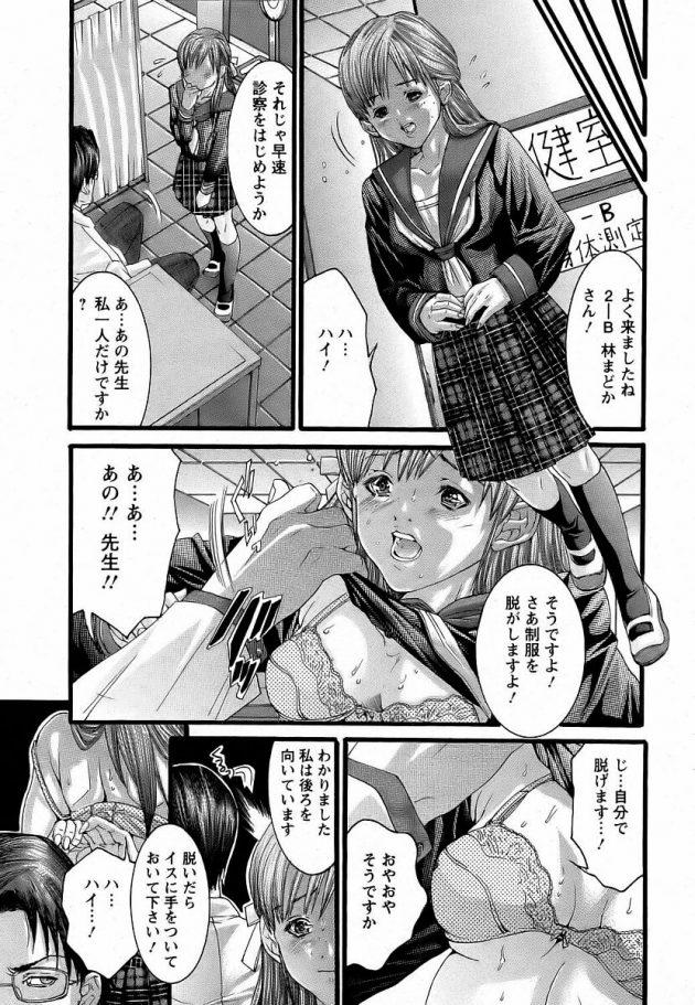 【エロ漫画】保健室で貧乳ちっぱい少女がアナルを弄り睡眠姦中出しセックス【無料 エロ同人】(158)