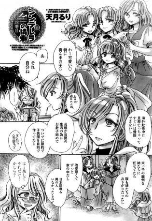 【エロ漫画】双子姉妹に突然声を掛けられそのままフェラから3P中出しイチャラブセックス!【無料 エロ同人】