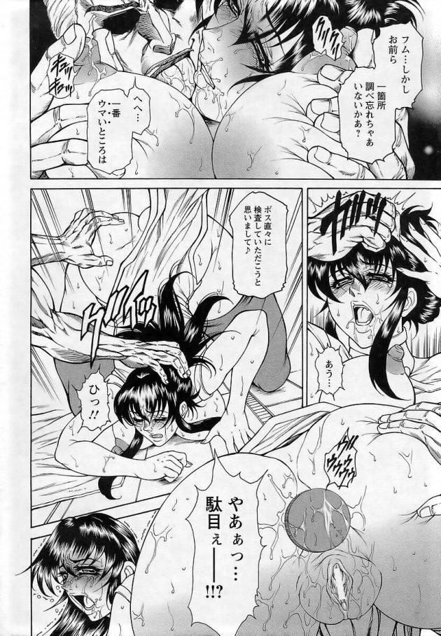 【エロ漫画】巨乳お姉さんが警備の男たちに拘束され2穴輪姦中出しセックス【無料 エロ同人】(210)