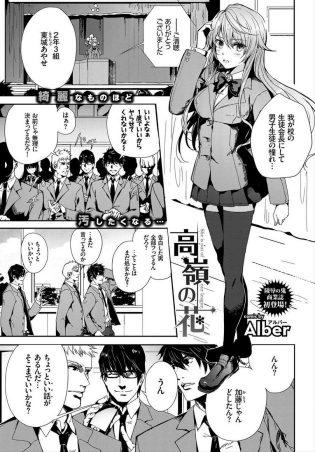 【エロ漫画】生徒会長の先輩JKがハメ撮り写真で脅されローターを使われセクロス展開w【無料 エロ同人】