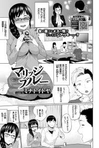 【エロ漫画】巨乳眼鏡っ子な彼女が披露宴の打ち合わせ中彼氏の後輩の男にレイプされちゃう!【無料 エロ同人】