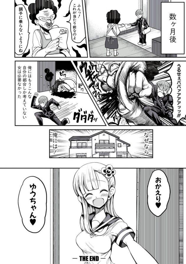 【エロ漫画】巨乳JKな彼女にお風呂で手コキでぶっかけ!【無料 エロ同人】(26)