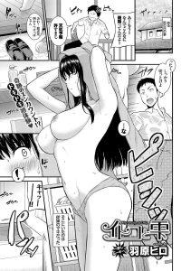 【エロ漫画】下着姿のままの処女の彼女とイチャラブ中出しセックス【無料 エロ同人】