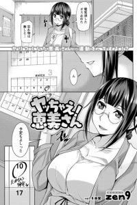 【エロ漫画】ぽっちゃり巨乳眼鏡っ子な彼女がジムでストレッチをされながらセクロス展開w【無料 エロ同人】