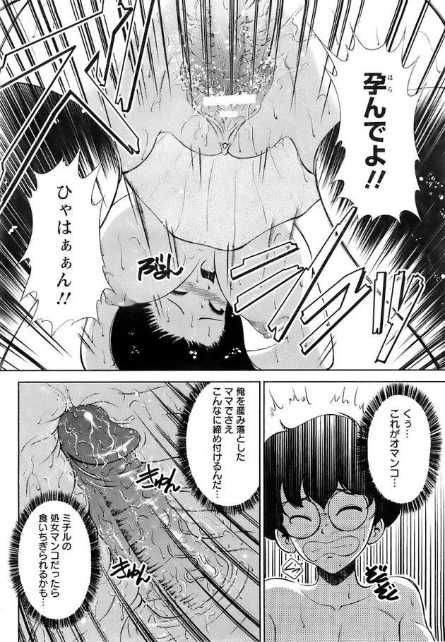 【エロ漫画】欲求不満な未亡人な母親と近親相姦中出しセックス【無料 エロ同人】(377)