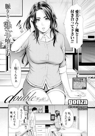 【エロ漫画】巨乳人妻熟が実は双子姉妹で交互に彼に会ってセクロスしてるぞ!【無料 エロ同人】