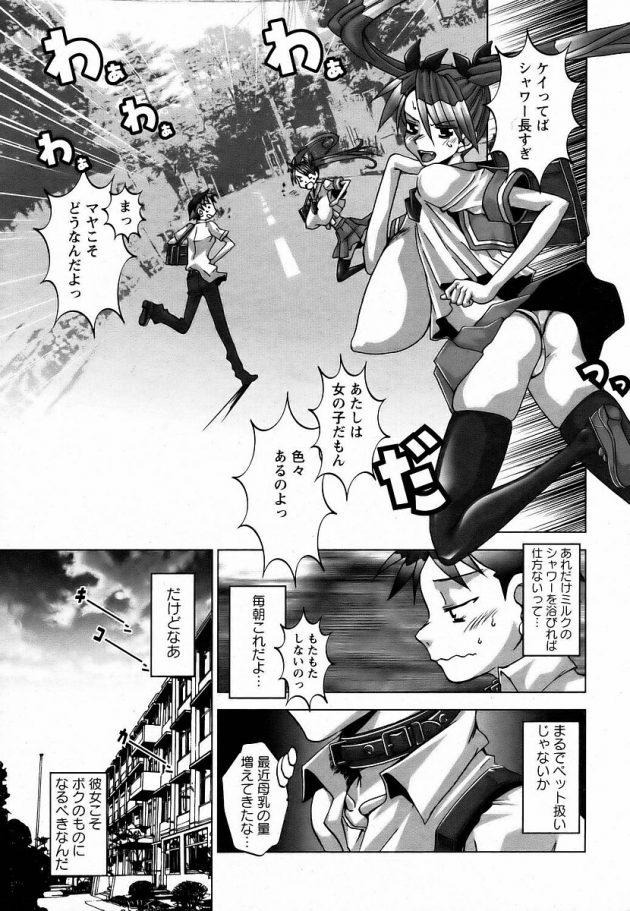 【エロ漫画】爆乳JKが朝からパイズリやフェラで起こしにやってくるぞw【無料 エロ同人】(78)