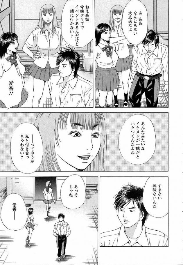 【エロ漫画】自分の秘密の趣味を打ち明けアナルファックで中出しセックス【無料 エロ同人】(343)