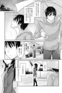 【エロ漫画】雨でびしょ濡な女の子にお風呂を貸してあげそのままエロ展開w!【無料 エロ同人】