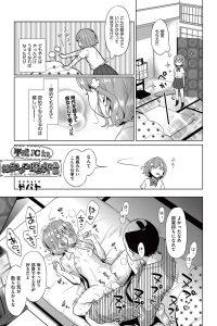 【エロ漫画】貧乳ちっぱいJKがフェラチオやクンニなど色々なプレイ!【無料 エロ同人】
