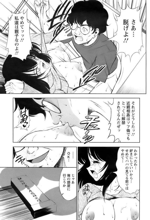【エロ漫画】欲求不満な未亡人な母親と近親相姦中出しセックス【無料 エロ同人】(372)