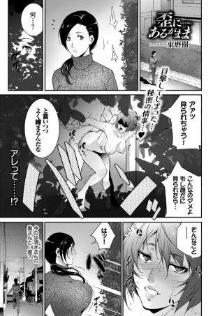 【エロ漫画】巨乳人妻が庭で全裸になり不倫セックスw【無料 エロ同人】