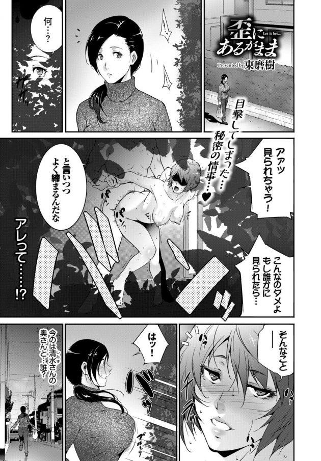 【エロ漫画】ビッチなJKがセックスが上手いオジサンに誘われ3P2穴中出しセックス!【無料 エロ同人】