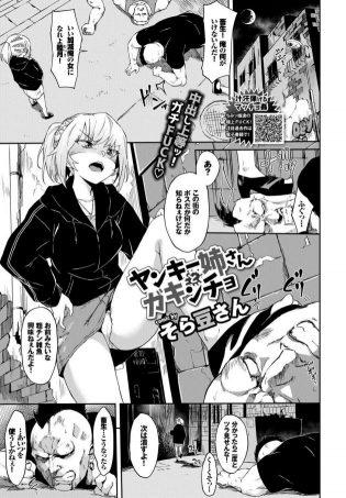 【エロ漫画】ヤンキーなお姉さんが巨漢な彼に胸を触られ勃起してしまった彼にフェラしたげる!【無料 エロ同人】