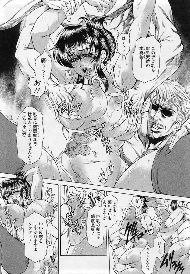 【エロ漫画】巨乳お姉さんが警備の男たちに拘束され2穴輪姦中出しセックス【無料 エロ同人】(209)