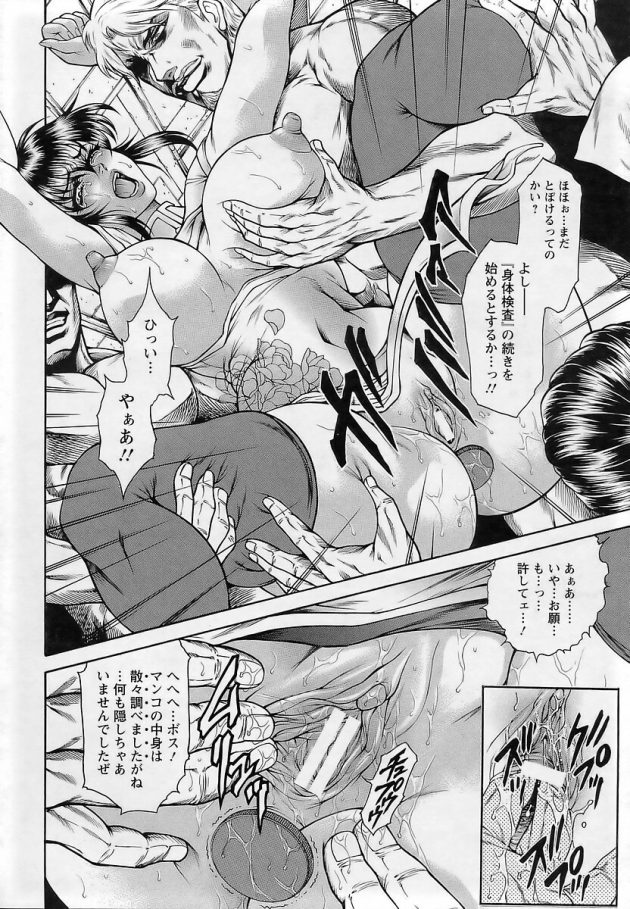 【エロ漫画】巨乳お姉さんが警備の男たちに拘束され2穴輪姦中出しセックス【無料 エロ同人】(208)