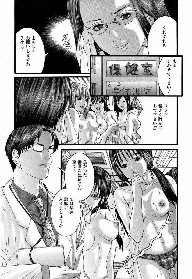 【エロ漫画】保健室で貧乳ちっぱい少女がアナルを弄り睡眠姦中出しセックス【無料 エロ同人】(153)