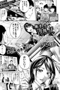 【エロ漫画】金メダリストスポーツ少女が会社のトイレで衣ハメイチャラブ!【無料 エロ同人】